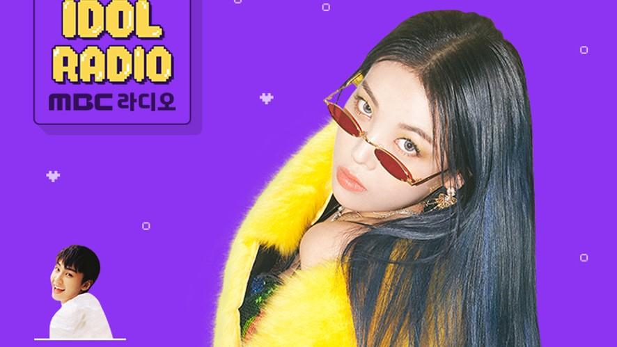 'IDOL RADIO' ep#71. Thanks 유빈 (w. 유빈)