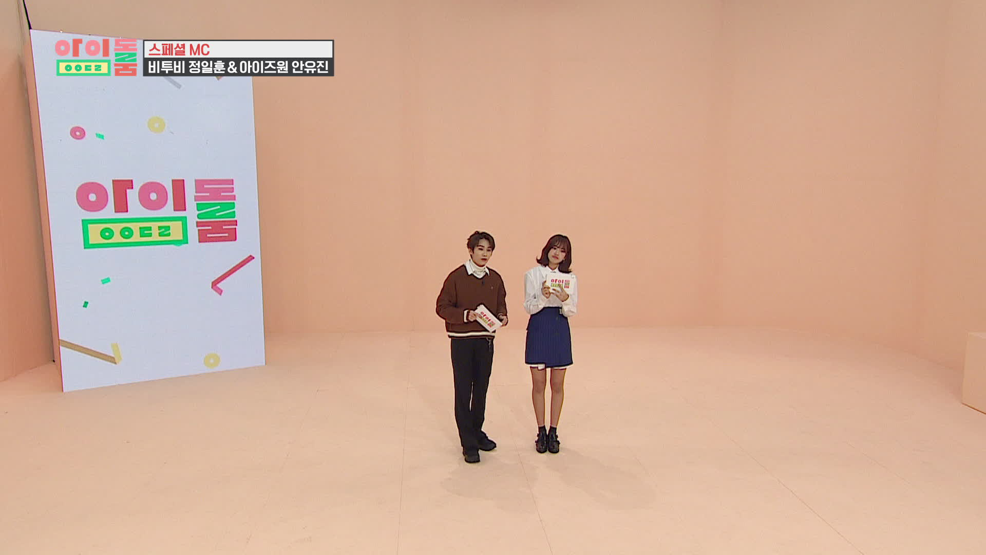 아이돌룸(IDOL ROOM) 31회 - 스페셜 MC 비투비 일훈 & 아이즈원 유진 (상큼★)