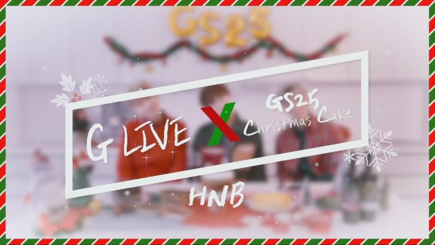HNB(우진영, 박우담, 정유준) '너 참 예쁘다' G-LIVE