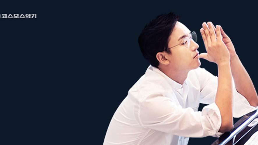 [다시보기] 김정원의 V살롱콘서트<송년특집 갈라콘서트> / Julius Kim's V Salon Concert <Gala Concert>