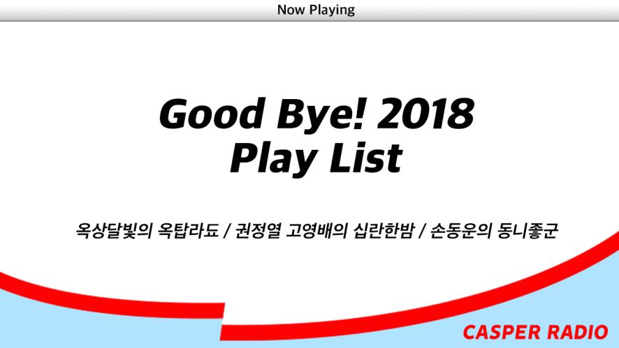 캐스퍼라디오 연말결산 플레이리스트 vol.1 (옥탑라됴/십란한밤/동니좋군)