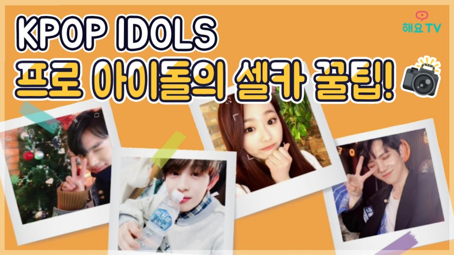 [KPOP IDOLS] 프로 아이도루가 알려주는 5가지 셀카 꿀팁!   Five Selfie Tips from IDOL @해요TV