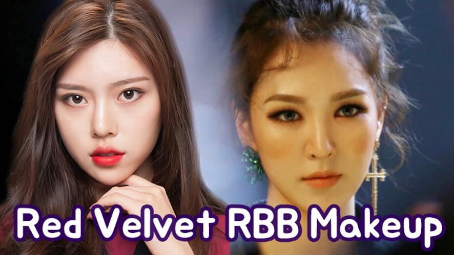 레드벨벳 RBB 웬디 메이크업 Redvelvet RBB Wendy MV Cover Makeup