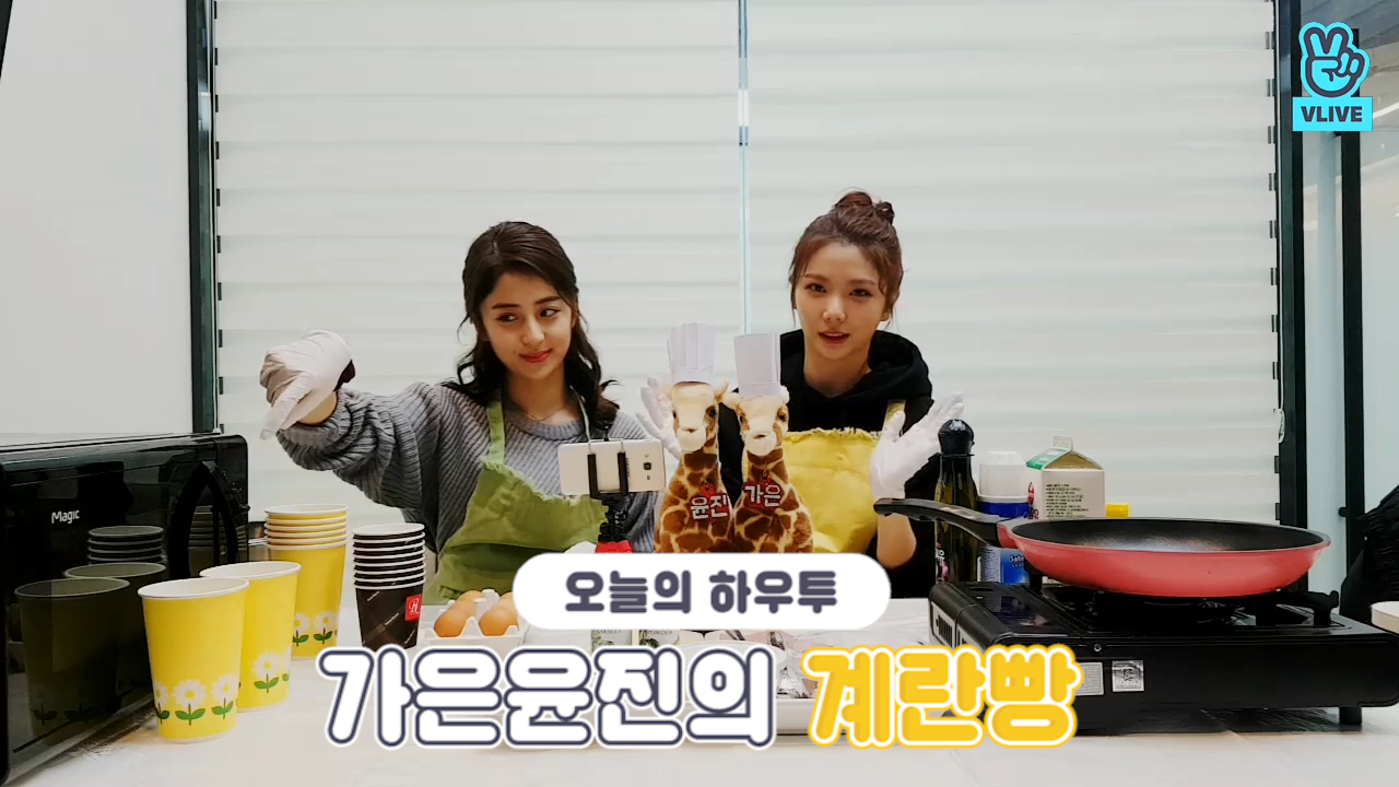 [V PICK! HOW TO in V] 가은윤진의 계란빵🍳🍞(HOW TO COOK GAEUN&YUNJIN's Egg Bun)
