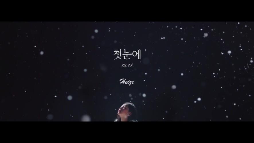 D-3) '첫눈에(First sight)' Official MV Teaser