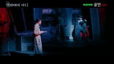 [예고] 뮤지컬 <뱀파이어 아더> 공연실황 / Musical 'VAMPIRE ARTHUR' Live Trailer