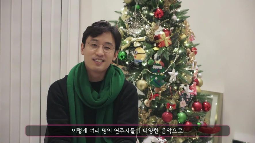 [예고] 김정원의 V살롱콘서트 <송년특집 갈라콘서트> 예고