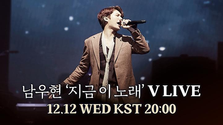 남우현(Nam Woo Hyun) [지금 이 노래] V LIVE