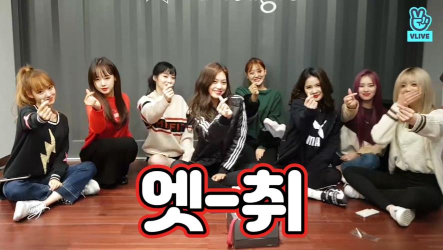 [Weki Meki] 생일날엔 뽀뽀릴레이가 빠질 수 없지💋🎉 (Happy Doyeon Day)