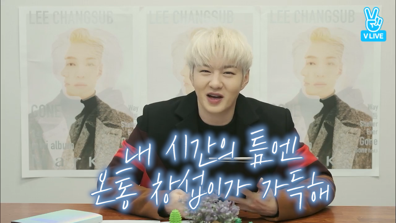 [BTOB] 영원히 새겨질 창섭의 흔적💙 (ChangSub talking about his debut album)