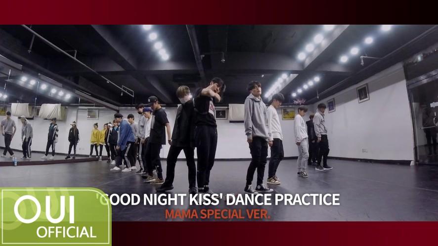 김동한(KIM DONG HAN) - 'GOOD NIGHT KISS' MAMA VER.