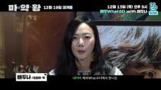 (예고) 배우What수다 '배두나'편 (Preview) 'BAE Doo-na' Actor&Chatter