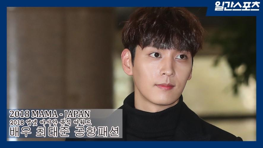 최태준 '2018 MAMA' 일본출국, 여심저격 남성미