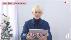 """[D아이콘] """"진영아! 앞으로도 잘 부탁해~"""" (배진영:워너원)"""