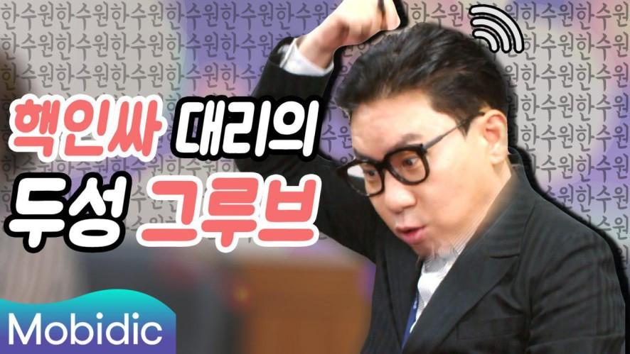 찰떡 호흡 홍보봇 이상민& 최희의 중독성 강한 그루브 <오늘만 대리> 5회