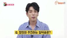 데뷔 10주년 '믿듣명보' 창민, 실력 자신 없어? 솔로 늦어진 이유