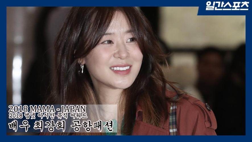 '2018MAMA' 일본출국하는 최강희 최강동안미모