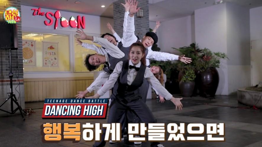 [댄싱하이 in LA] LA에 댄싱하이10대 댄서들이 떴다! 뜨거웠던 현장 메이킹 대.공.개 / DancingHigh @KBS AMERICA