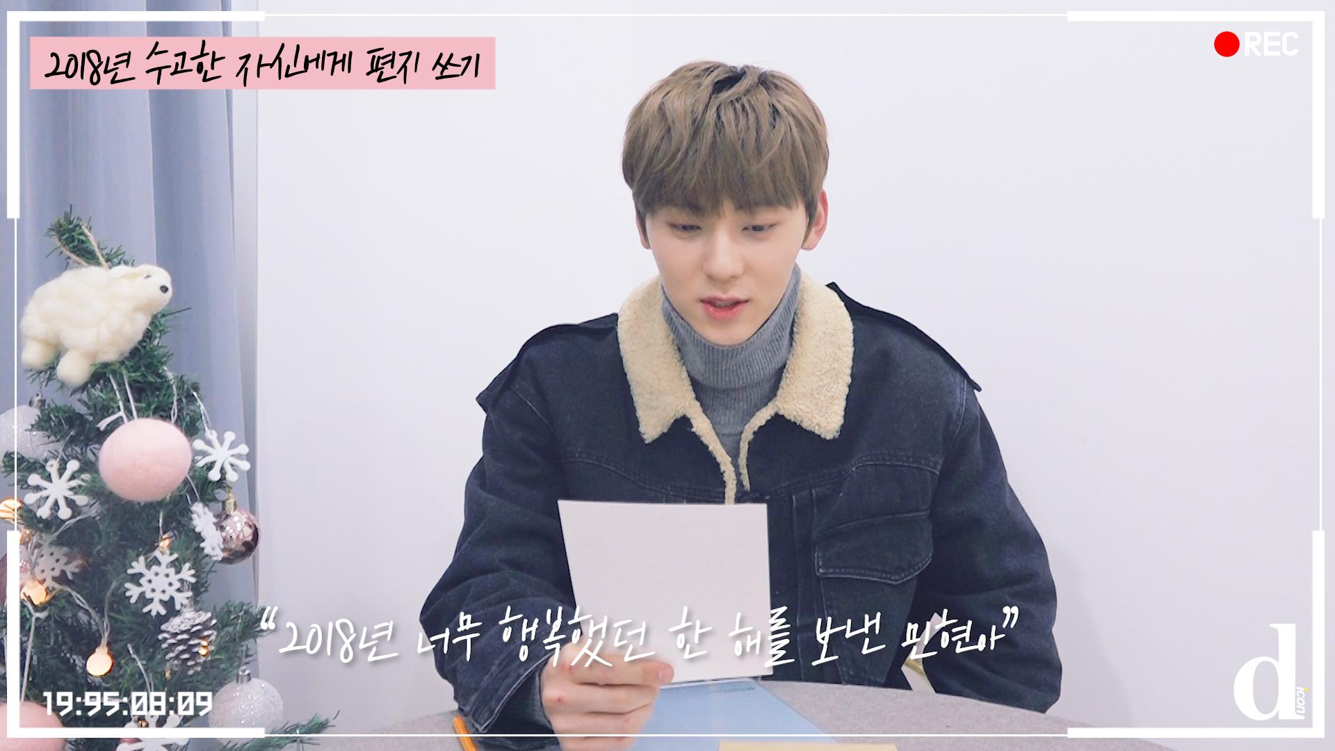 """[디아이콘] """"행복한 한 해를 보낸 민현아!"""" (황민현:워너원)"""