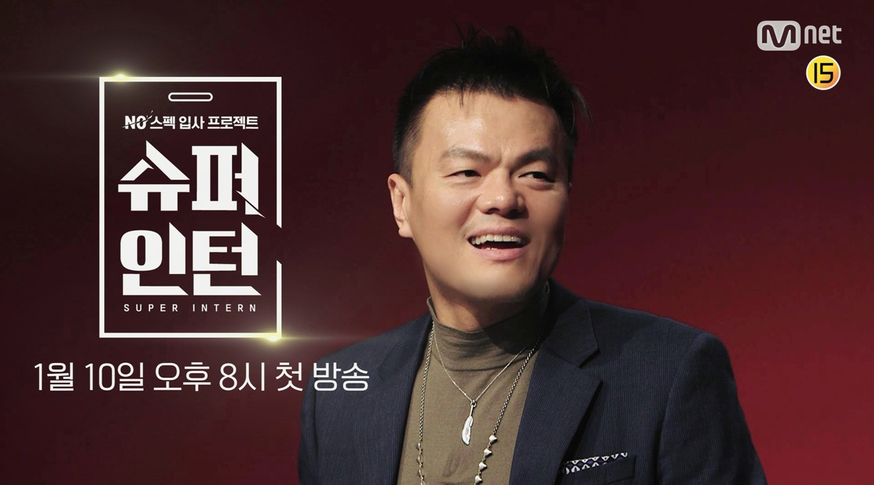 "J.Y. Park X Mnet ""슈퍼인턴"" Teaser 4"