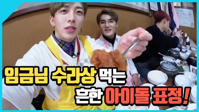 [K-pop tour] 왕이 되어보자 임금님 수라상 먹기! Tourist 14U