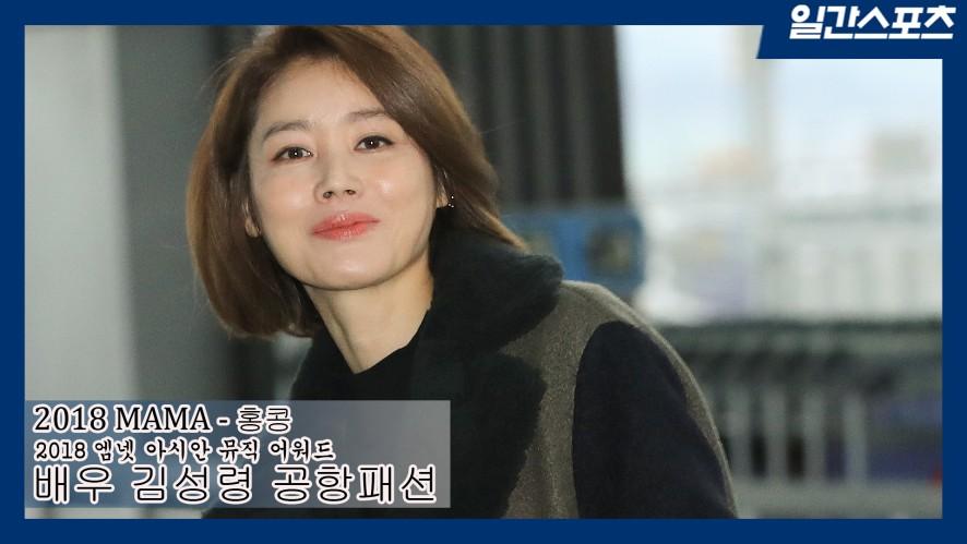 '2018 MAMA-홍콩' 최강동안미녀 김성령
