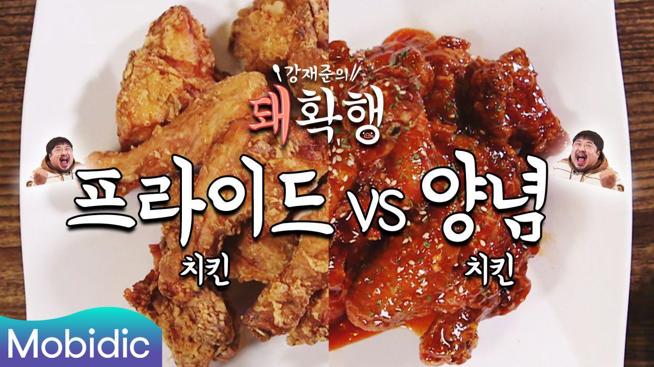 """강재준의 대동맛지도! 영등포 맛집에서 찾은 행복 <돼확행> """"양념치킨VS프라이드 치킨"""""""