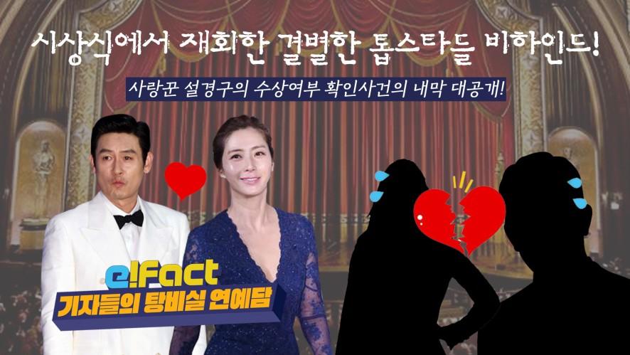 시상식에서 재회한 결별한 톱스타들비하인드! 사랑꾼 설경구의 수상여부 확인사건의 내막 대공개!