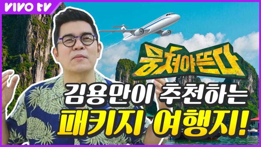 여행의 달인 김용만이 추천하는 부모님과 가기 좋은 패키지여행지✈