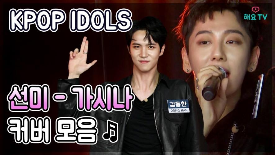[KPOP IDOLS] 아이돌의 '선미 - 가시나' 커버 모음 | 'SUNMI - Gashina' Cover stage collection of IDOLS @해요TV
