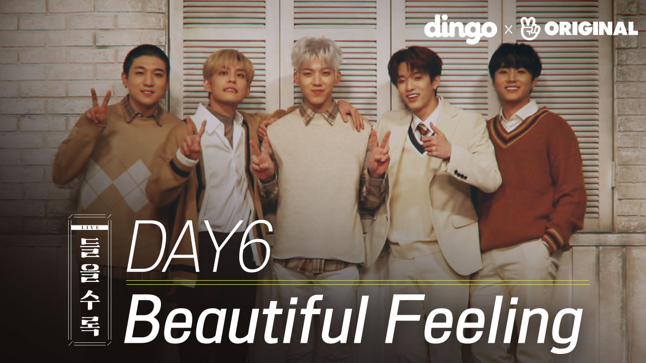 [DAY6] 데식이들과 함께 하는 이 아름다운 느낌~♥ 'Beautiful Feeling' 라이브   들을수록