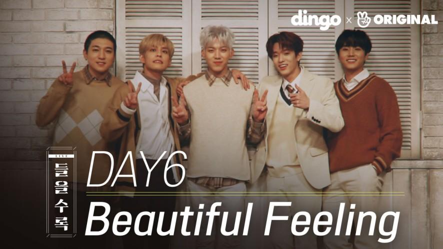 [DAY6] 데식이들과 함께 하는 이 아름다운 느낌~♥ 'Beautiful Feeling' 라이브 | 들을수록