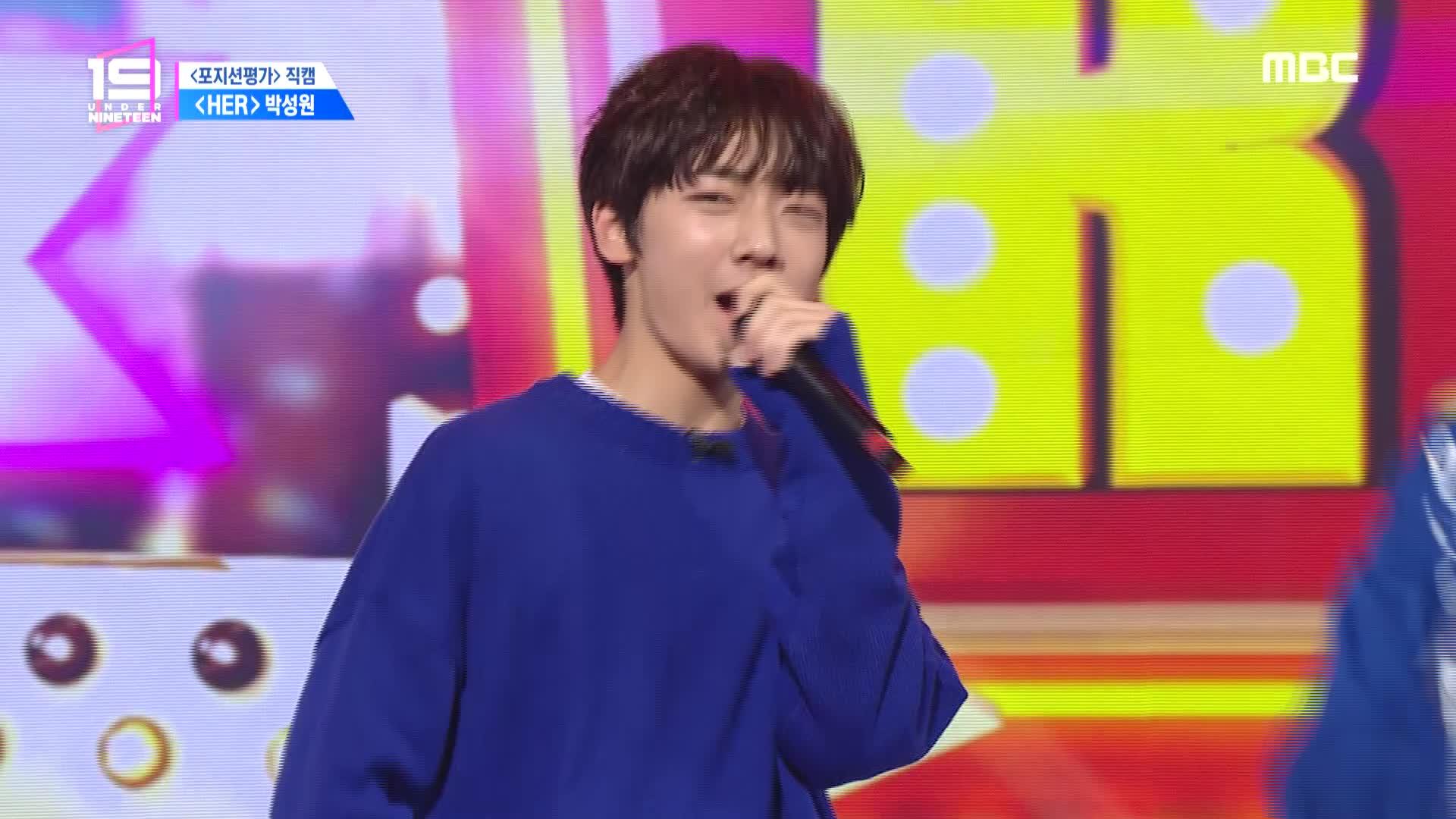 [포지션 대결 직캠] 랩 박성원 ♬HER