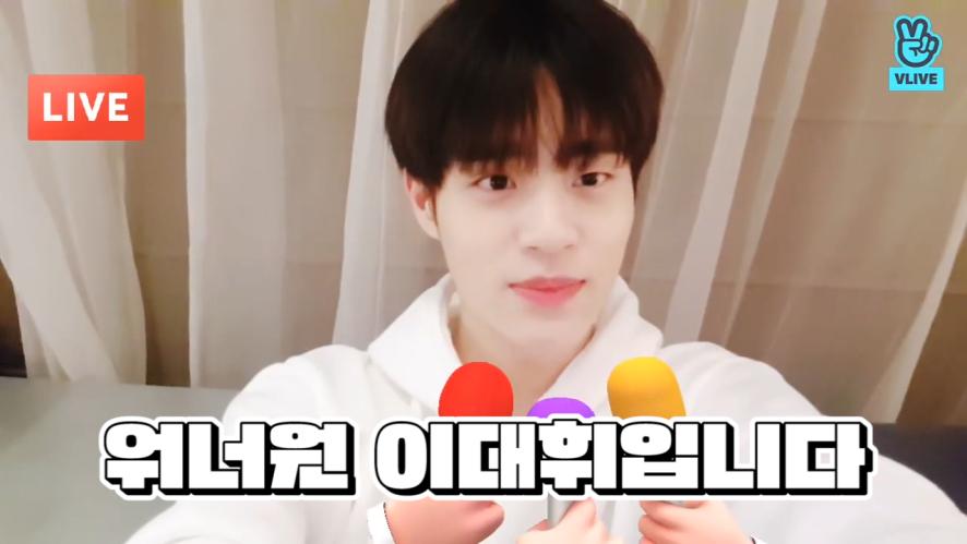 [Wanna One] 우리휘의 브.뚫.귀ㅇㅁㅎ (브이앱 뚫고나오는 귀여움)  (DaeHwi singing and talking)
