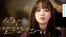 [WHY OST part.3] 폴킴 - 사랑 알 수 없나봐 (티저)