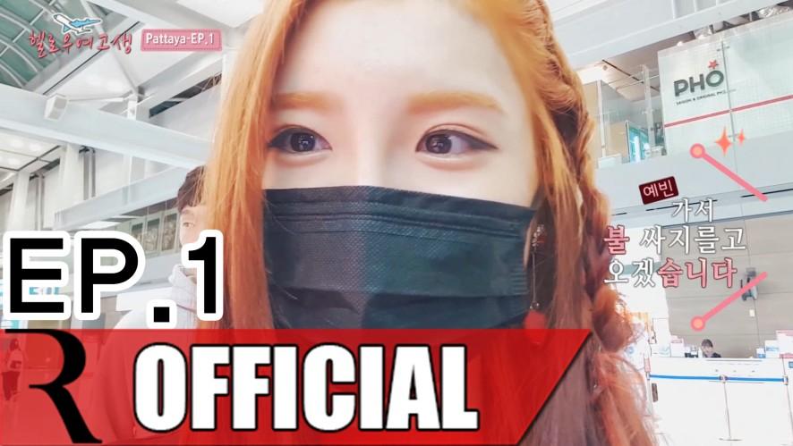 Hello High School | Episode.1[HD] | ENG SUB
