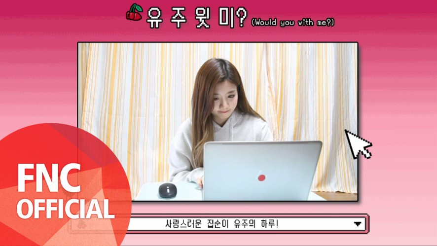 Cherry Bullet – [Cherry Log] PLAYER. YU JU '유 주 윗 미?(Would you with me?)'