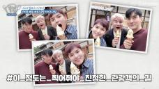 슈주 리턴즈2 EP39- 인증샷 필수 GOLD 아이스크림과 함께하는! 보기드문 쓰리샷의 절친 노트