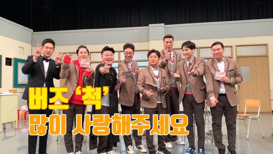 버즈(BUZZ) 2nd Mini Album '15' 발매기념 아는형님 응원 메세지