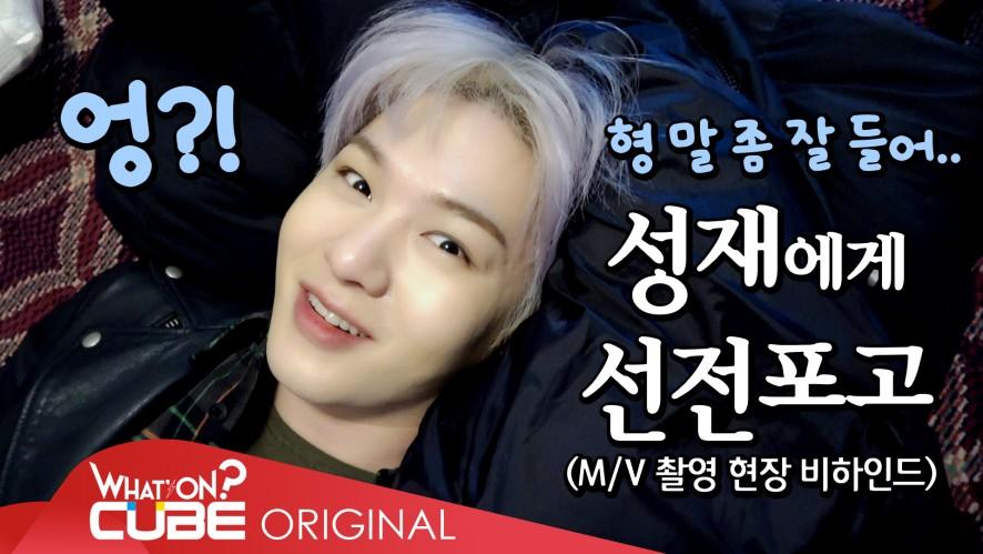 비투비 - 비트콤 #75 (이창섭 'Gone' M/V 촬영 현장 비하인드)