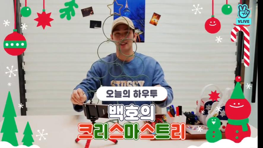[V PICK! HOW TO in V] 백호의 크리스마스트리🎄(HOW TO MAKE BAEKHO's Christmas Tree)