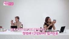 [예쁨전공] 중앙대학교 VS 신경대학교 5-3회