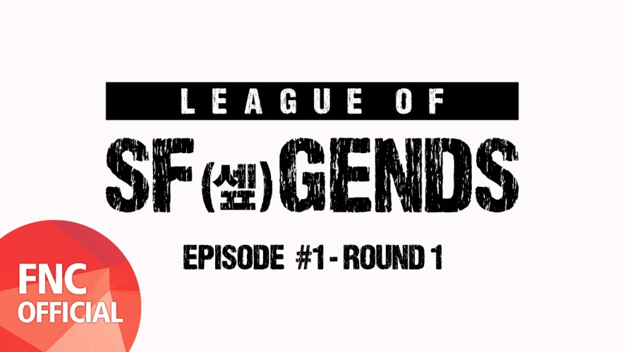 [LEAGUE OF SF(셒)GENDS] SF9 EPISODE #1 - ROUND 1