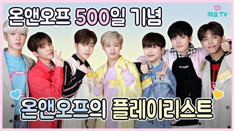 [ONF] ♡데뷔 500일 축하 영상♡ 온앤오프의 플레이리스트 | ONF Playlist @해요TV