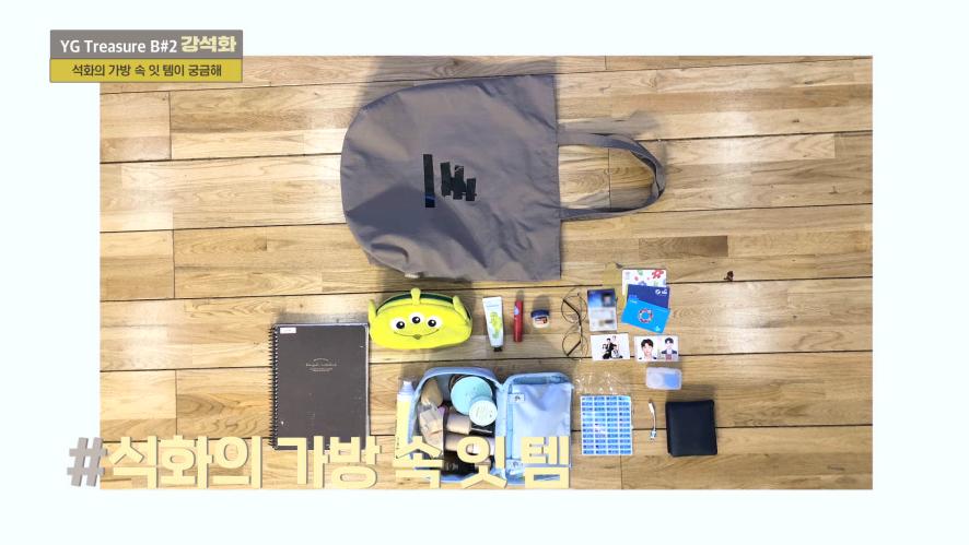 [IN MY BAG] 강석화 <KANG SEOKHWA> l YG보석함