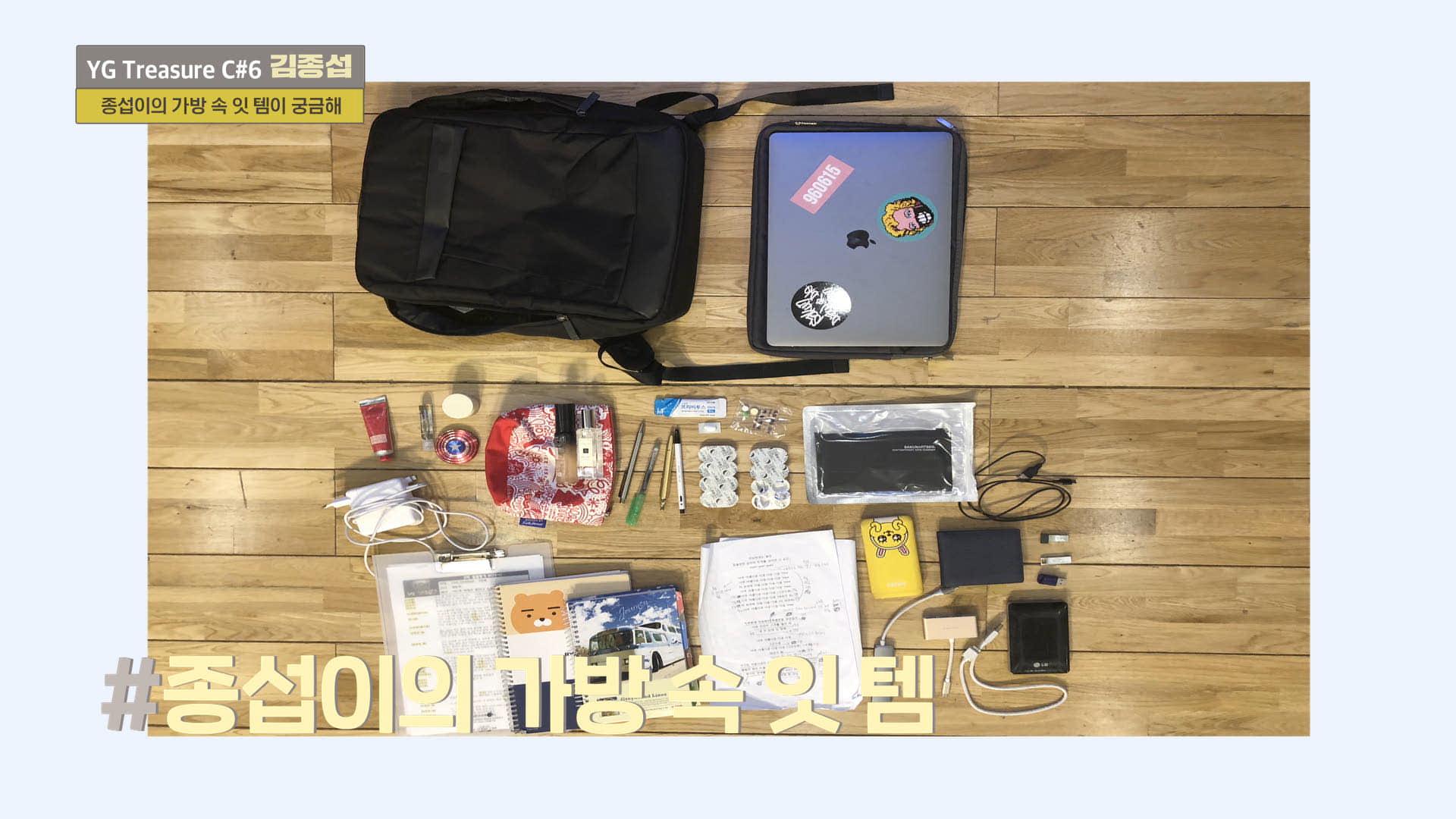 [IN MY BAG] 김종섭 <KIM JONGSEOB> l YG보석함