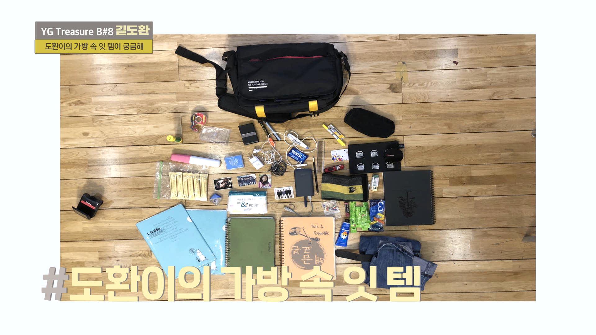 [IN MY BAG] 길도환 <KIL DOHWAN> l YG보석함