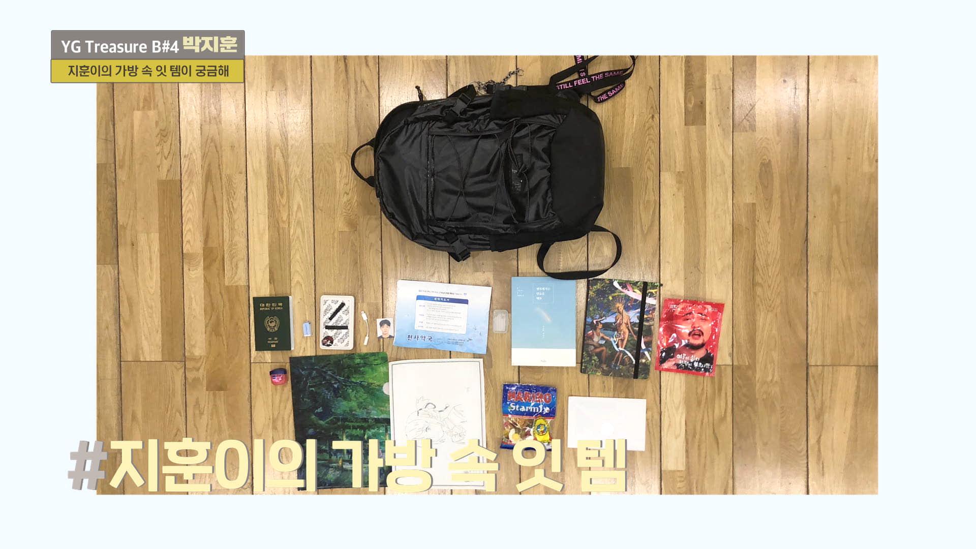 [IN MY BAG] 박지훈 <PARK JIHOON> l YG보석함