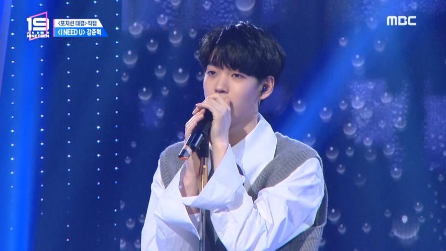 [포지션 대결 직캠] 보컬 강준혁 ♬ I NEED U