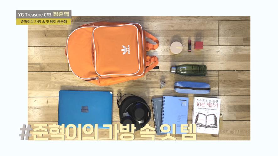 [IN MY BAG] 정준혁 <JUNG JUNHYUK> l YG보석함